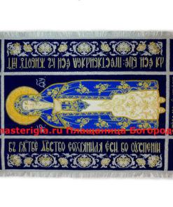 Plashanitca-Bogoroditsy-barkhat