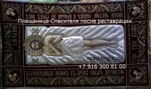 restavratsiya-rekonstruktsiya-plashchanitsa-Spasitelya-4