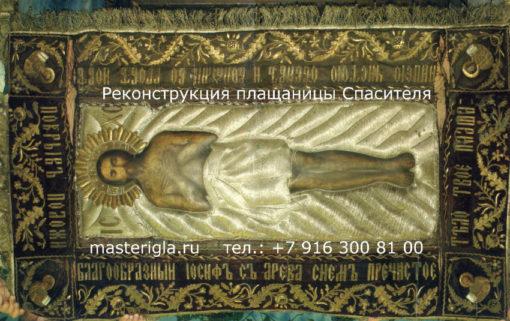 restavratsiya_rekonstruktsiya_plashchanitsa_Spasitelya